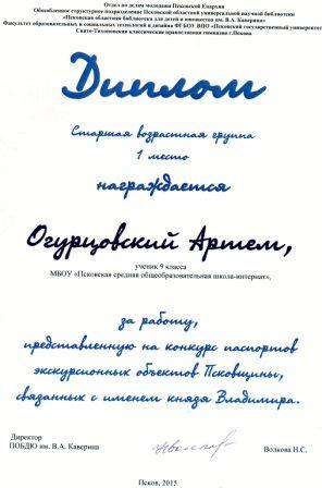 http://internatpscov.ucoz.ru/img078.jpg